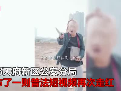 成都警察发布爆笑普法短片:丝袜抢劫男上错摩托进对局