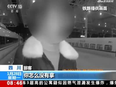 《朝闻天下》四川:旅客称物品遗失  阻挠高铁发车