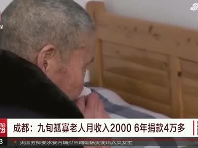 成都:九旬孤寡老人月收入2000  6年捐款4万多