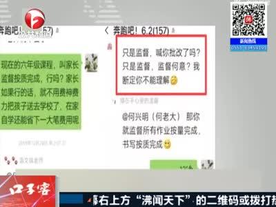 《夜线60分》四川:家长微信群内和老师起纠纷  孩子被劝转学