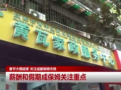 春节大假结束 关注炫乐彩票保姆市场
