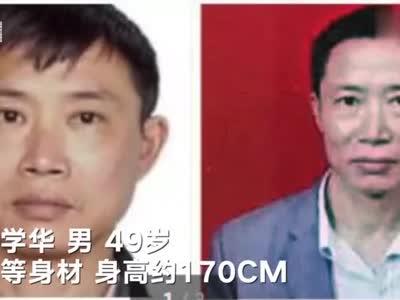 四川眉山:身负两起命案男子时隔一年后出现 警方再发悬赏通缉