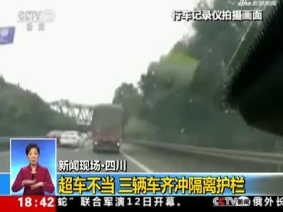 《共同关注》四川:超车不当  三辆车齐冲隔离护栏