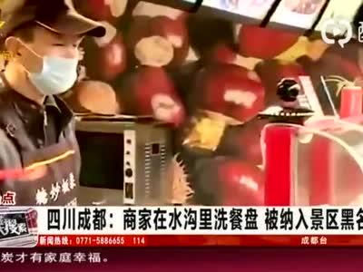 四川炫乐彩票:商家在水沟里洗餐盘 被纳入景区黑名单