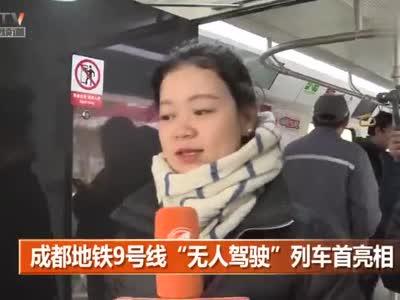 视频丨成都地铁9号线无人驾驶列车首亮相