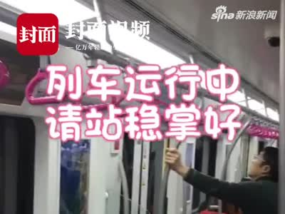 视频:成都小伙自制四川话版地铁报站名走红网络