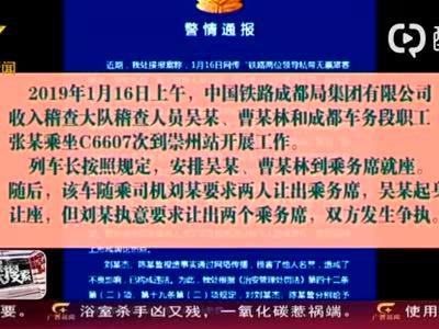 网传铁路领导霸座与实际不符 捏造事实者被拘3日
