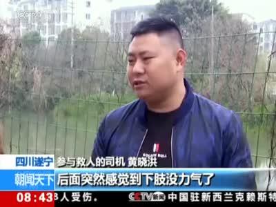 《朝闻天下》四川遂宁:两司机勇救落水女孩  一人遇难