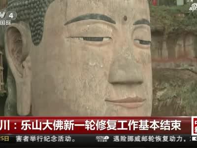 《中国新闻》四川:乐山大佛新一轮修复工作基本结束