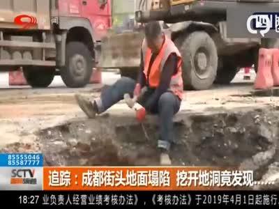 成都街头地面塌陷 挖开地洞竟发现