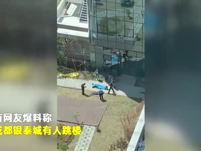 成都警方:网传三名阿里程序员跳楼属不实信息