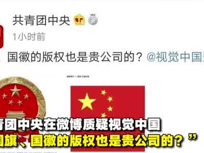 视觉中国被约谈后再次致歉:全面配合监管部门彻底积极整改