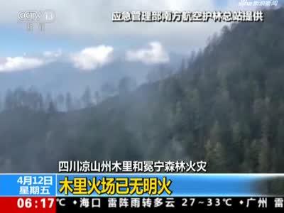 四川凉山州木里和冕宁森林火灾:木里火场已无明火