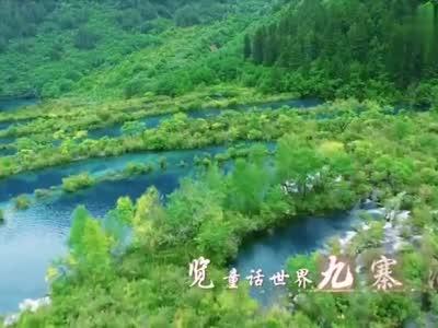 四川省文化和旅游新口号正式发布:天府三九大 安逸走四川