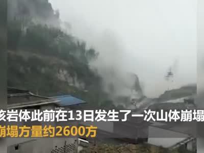 视频丨四川珙县危岩发生崩塌 烟雾升腾遮天蔽日幸无人员伤亡