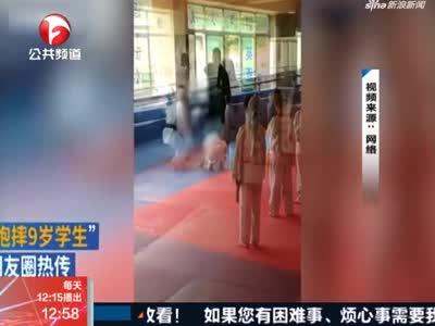 视频丨跆拳道教练抱摔9岁学员 涉事老师被停职