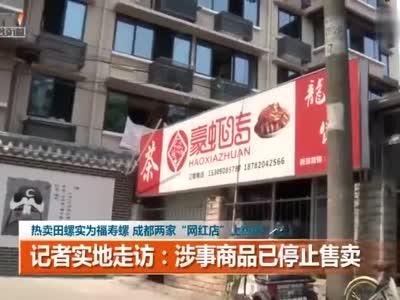 视频丨热卖田螺实为福寿螺 成都两家网红店上热搜