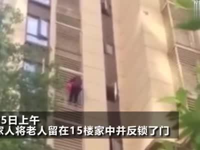 视频丨硬核太婆!80多岁老人徒手从15楼翻窗爬到5楼