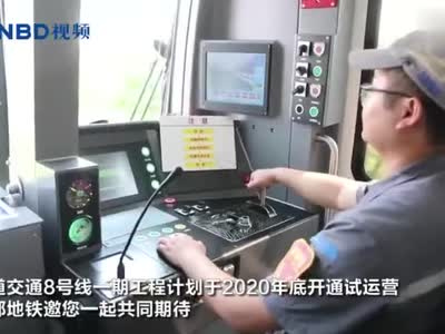 视频丨成都地铁8号线列车首亮相 自重控制技术达国内先进水平