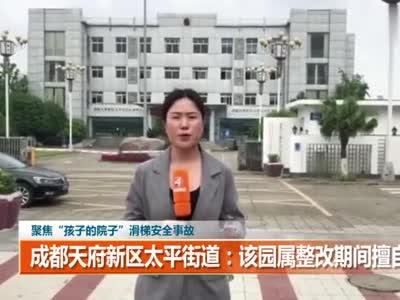 视频丨成都天府新区太平街道:该园属整改期间擅自营业