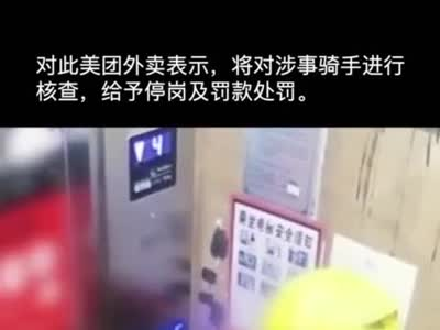 视频丨外卖小哥按亮电梯所有层 美团:给予停岗及罚款