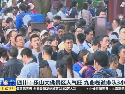 视频丨乐山大佛景区人气旺 九曲栈道排队3小时