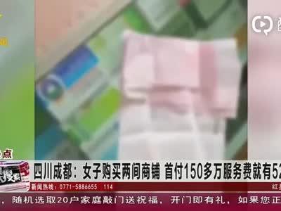 视频丨女子购买两间商铺 首付150多万服务费就有52万
