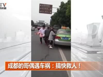 视频丨成都的哥偶遇车祸 第一反应:搞快救人