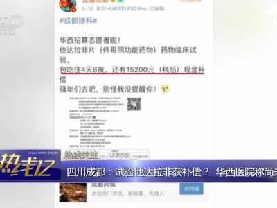 视频丨招募男志愿者试验伟哥报酬1万5 华西医院:尚未启动