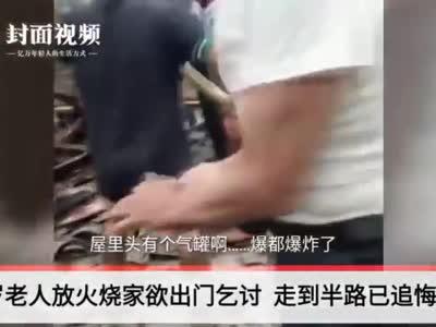 视频丨76岁老人纵火烧家计划出门乞讨 半路后悔火已连烧4家