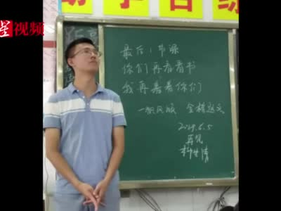 """四川高考作文现实版:老师写下""""你们再看看书我再看看你们"""""""