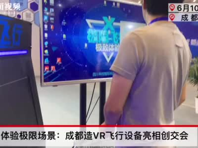 视频丨体验极限场景 成都造VR飞行设备亮相创交会