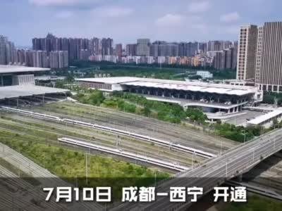 视频丨7月10日成都到西宁动车首开