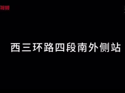 """视频丨成都137路站名""""逼疯""""网友 回应:地形原因没法改"""