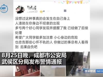 成都某高校学生图书馆内偷拍女生裙底 警方通报:行拘5日