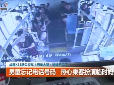 视频丨成都K11路公交车上男童大哭:妈妈不见了