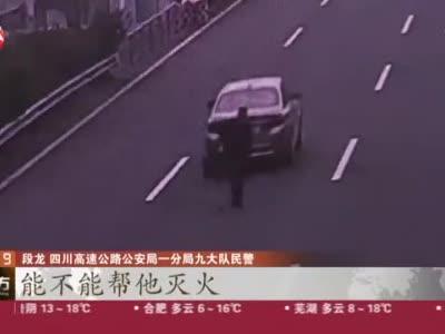 视频丨成安渝高速上汽车自燃 司机竟横穿高速求救