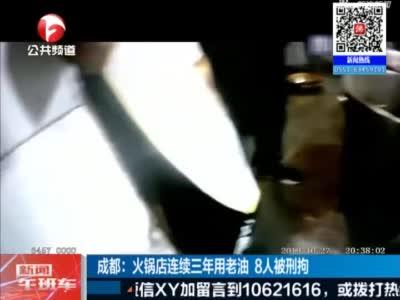 视频丨成都:火锅店连续三年用老油 8人被刑拘