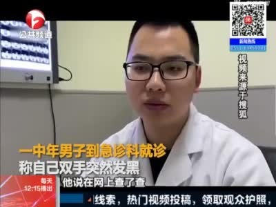 视频丨男子双手发黑以为患血栓 医生:裤子掉色了