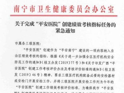 南宁市医院启动安检门通道 四川各医院加强安保措施