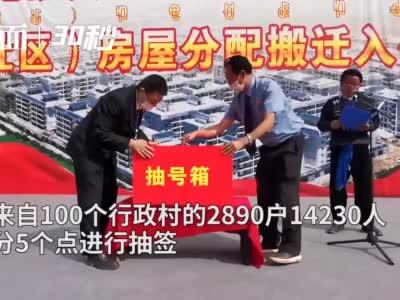 视频|超1.4万人将搬新居!凉山布拖万人安置点抽签分房