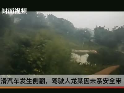 驾驶重型货车不系安全带 车辆打滑侧翻驾驶员被当场压死