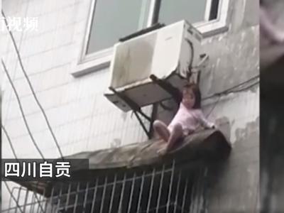 自贡一小孩悬挂4楼窗外 交警急借邻居家被子当气垫接住孩子