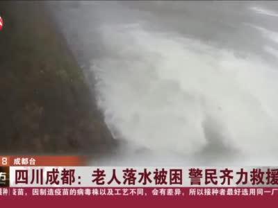 四川成都:老人落水被困 警民齐力救援