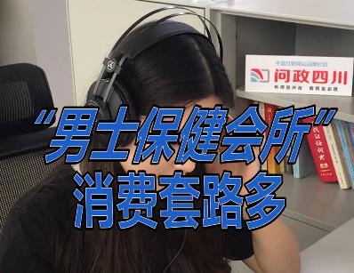 网友投诉成都多家男士保健会所涉嫌欺诈 官方回复