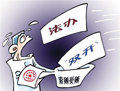 旺苍县委原书记刘亚洲严重违纪违法被双开