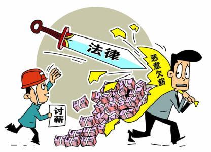 四川6家公司被纳入拖欠工资黑名单