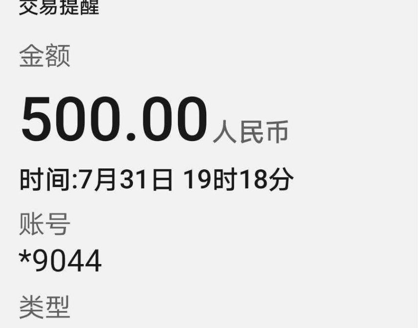男子岷江边溺水失踪10天后微信被提现上千元 是谁动了他的账户