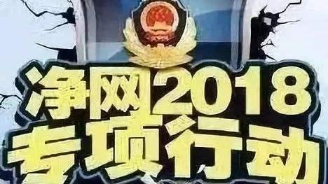 四川公安净网2018专项行动已抓获犯罪嫌疑人5829人