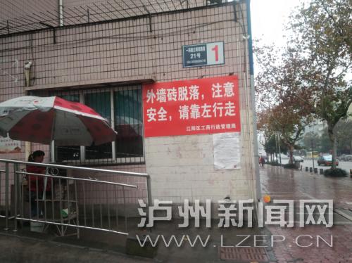 泸州一楼房外墙砖脱落 市民质疑安全隐患该谁管